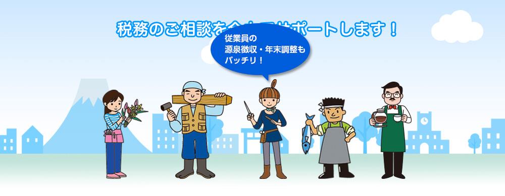従業員の源泉徴収・年末調整もバッチリ!